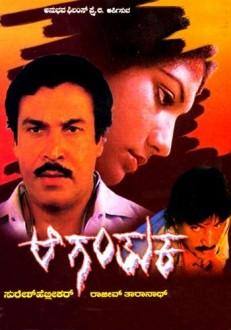 Aaganthuka Kannada Movie Online