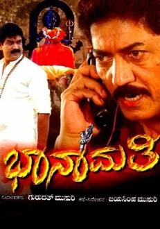 Bhanamathi Kannada Movie Online