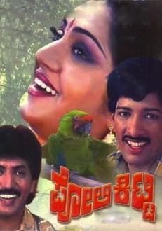 Poli Kitti Kannada Movie Online
