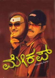 Make Up Kannada Movie Online