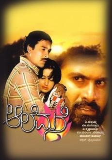 Aalemane Kannada Movie Online