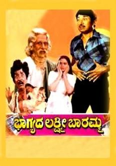 Bhagyada Lakshmi Baramma Kannada Movie Online