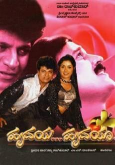 Hrudaya Hrudaya Kannada Movie Online
