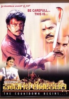 Paapigala Lokadalli Kannada Movie Online