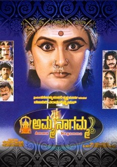 Amma Nagamma Kannada Movie Online