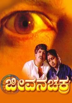 Jeevana Chakra Kannada Movie Online