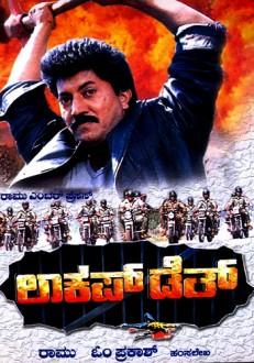 Lockup Death Kannada Movie Online