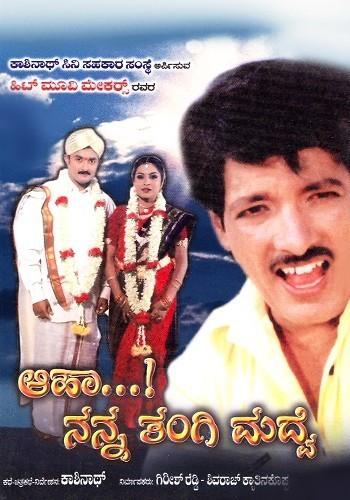 Kannada Movies 2016 Full Movie Download - logod0wnload's diary