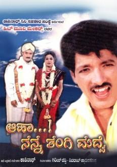 Aaha NannaTangi Madhve Kannada Movie Online