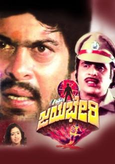 Jayabheri Kannada Movie Online