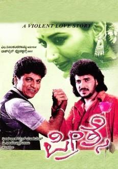 Preethse Kannada Movie Online