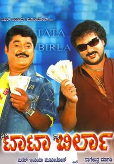 Nee Tata Na Birla Kannada Movie Online
