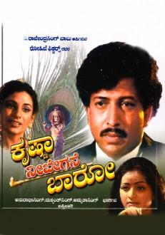 Krishna Nee Begane Baaro Kannada Movie Online