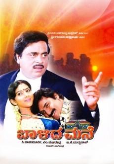Baalida Mane Kannada Movie Online