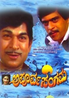 Apoorva Sangama Kannada Movie Online