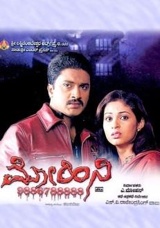 Mohini Kannada Movie Online