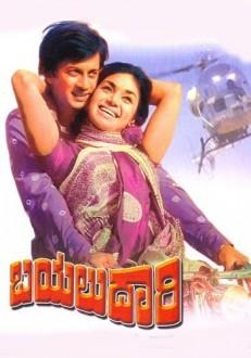 Bayalu Daari Kannada Movie Online