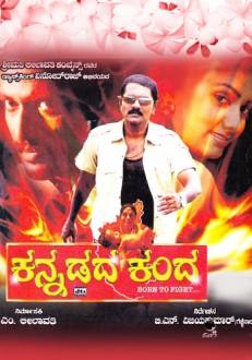 Kannadada Kanda Kannada Movie Online