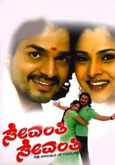 Sevanthi Sevanthi Kannada Movie Online
