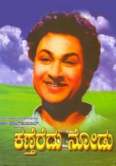 Kantheredu Nodu Kannada Movie Online