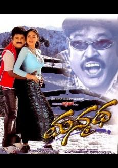 Manmatha Kannada Movie Online