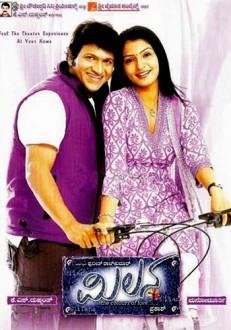 Milana Kannada Movie Online