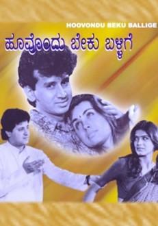 Hoovondu Beku Ballige Kannada Movie Online