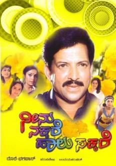 Neenu Nakkare Haalu Sakkare Kannada Movie Online