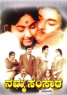 Namma Samsara Kannada Movie Online