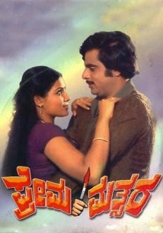 Prema Mathsara Kannada Movie Online