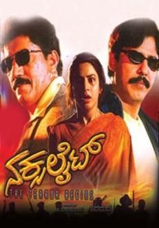 Naxalite Kannada Movie Online