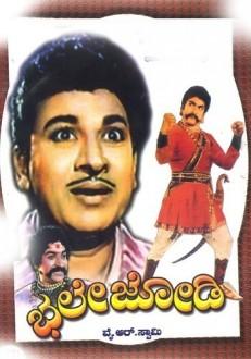 Bhale Jodi Kannada Movie Online