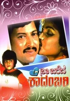 Nee Bareda Kadambari Kannada Movie Online