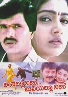 Baanallu Neene Bhuviyallu Neene Kannada Movie Online