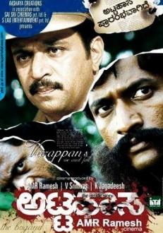Attahasa Kannada Movie Online