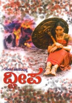 Dweepa Kannada Movie Online