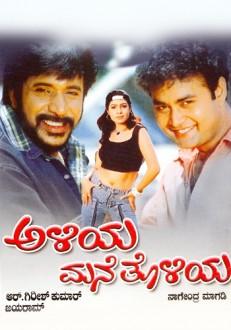 Aliya Mane Tholiya Kannada Movie Online