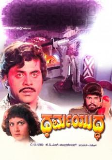 Dharma Yuddha Kannada Movie Online