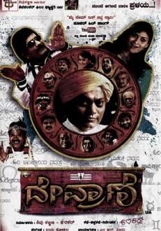 Devarane Kannada Movie Online
