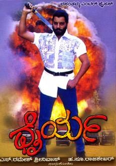 Dhairya Kannada Movie Online
