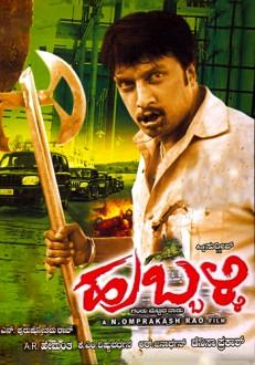 Hubballi Kannada Movie Online