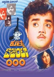 Kulla Agent 000 Kannada Movie Online