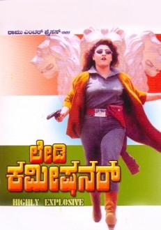 Lady Commissioner Kannada Movie Online