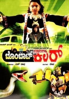 Bombat Car Kannada Movie Online