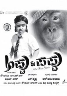 Appu & Pappu Kannada Movie Online
