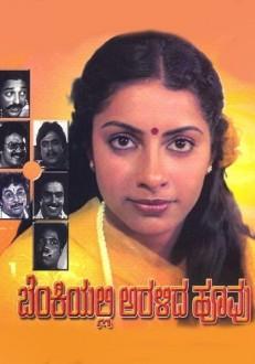 Benkiyalli Aralida Hoovu Kannada Movie Online
