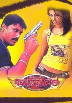 Encounter Dayanayak Kannada Movie Online