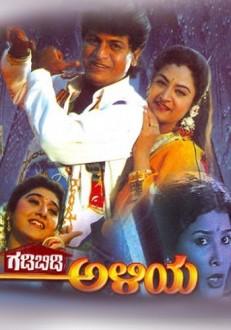 Gadibidi Aliya Kannada Movie Online