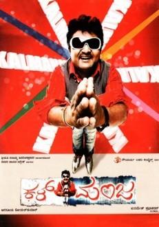 Kal Manja Kannada Movie Online