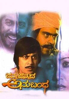 Janma Janmada Anubhandha Kannada Movie Online